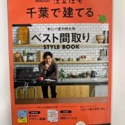 『SUUMO注文住宅 千葉で建てる 2020 冬春号[2019年12月21日発刊]』に掲載していただきました!