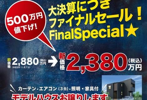 【特別キャンペーン】茂原街角モデルハウス大決算
