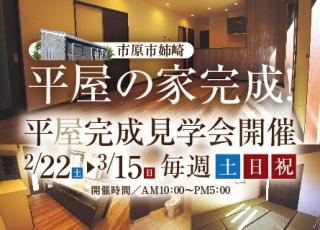 参加無料![千葉県市原市姉崎] 平屋の家完成見学会
