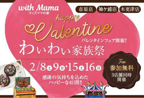 参加無料!バレンタインフェアわいわい家族祭