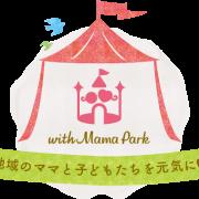 with Mama Park(ウィズママパーク)4月再開のお知らせ!