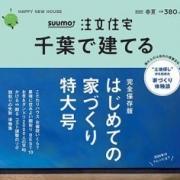 『SUUMO注文住宅 千葉で建てる 2020 春夏号[2020年3月21日発刊]』に掲載していただきました!