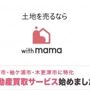 【お知らせ】with Mama(ウィズママ)不動産買取サービス始めました!