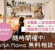 【お知らせ】with Mama(ウィズママ) 電話相談サービス始めました。