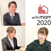 ウィズママの家2020年新卒メンバーとは、建築部と営業部へ潜入インタビュー