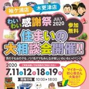 【お知らせ】木更津店イベント悪天候のため中止の件
