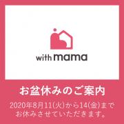 【お知らせ】with mama(ウィズママ)お盆休みのご案内