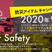 【お知らせ】with mama 防災アイテムキャンペーン中!※2020年9月30日まで限定です※