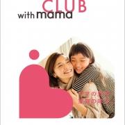 with mama CLUB (ウィズママ倶楽部) 2020年秋号の話