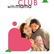 with mama CLUB (ウィズママ倶楽部) 2021年1月号の話