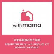 【お知らせ】with mama(ウィズママ)年末年始休みのご案内