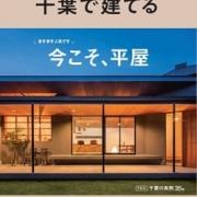 『SUUMO注文住宅 千葉で建てる 2021年 冬春号[2020年12月21日発刊]』に掲載していただきました!