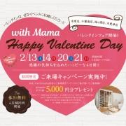 【お知らせ】with mama バレンタインフェア開催!