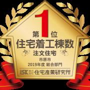 【住宅着工棟数No.1に決定!】ウィズママの家が市原市部門で表彰されました!