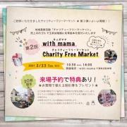 【開催間近】2月23日開催!with mama チャリティーフリーマーケット出展者情報♪