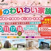 【お知らせ】with mama 春のわいわい家族祭開催!