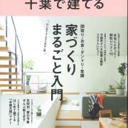 『SUUMO注文住宅 千葉で建てる 2021年 春夏号[2021年3月19日発刊]』に掲載していただきました!
