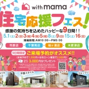 【お知らせ】5月イベント情報♪with mama 住宅応援フェス開催!