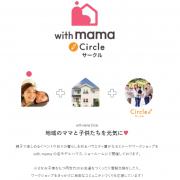 【お知らせ】with mama Park(ウィズママパーク)改めwith mama circle(ウィズママサークル)へ名称変更リニューアルオープン