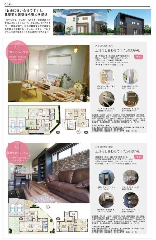 SUUMO建築会社クローズアップページ詳細3