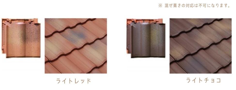 chou屋根瓦カラーバリエーション