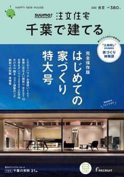 『SUUMO注文住宅 千葉で建てる 2020 春夏号[2020年3月21日発刊]』