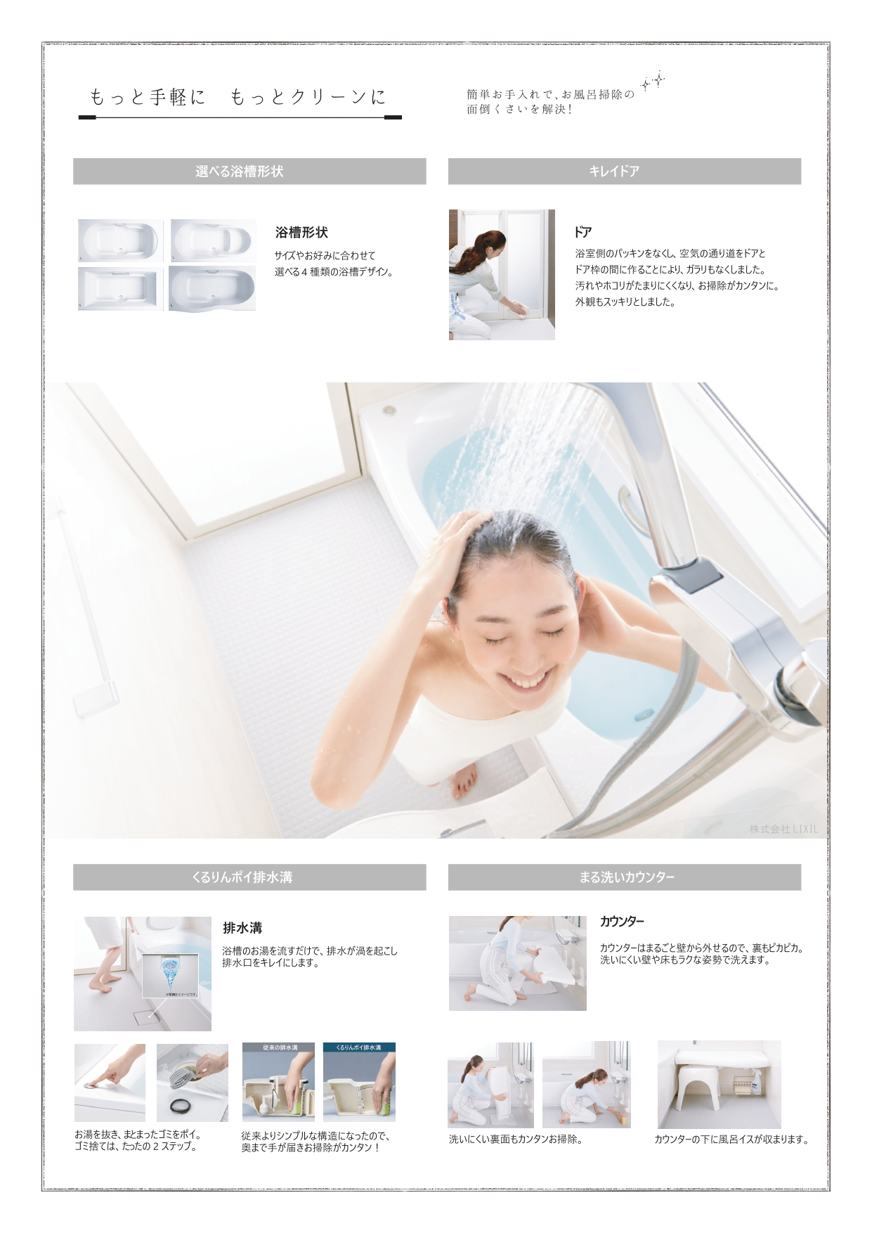 LIXIL設備バスルーム