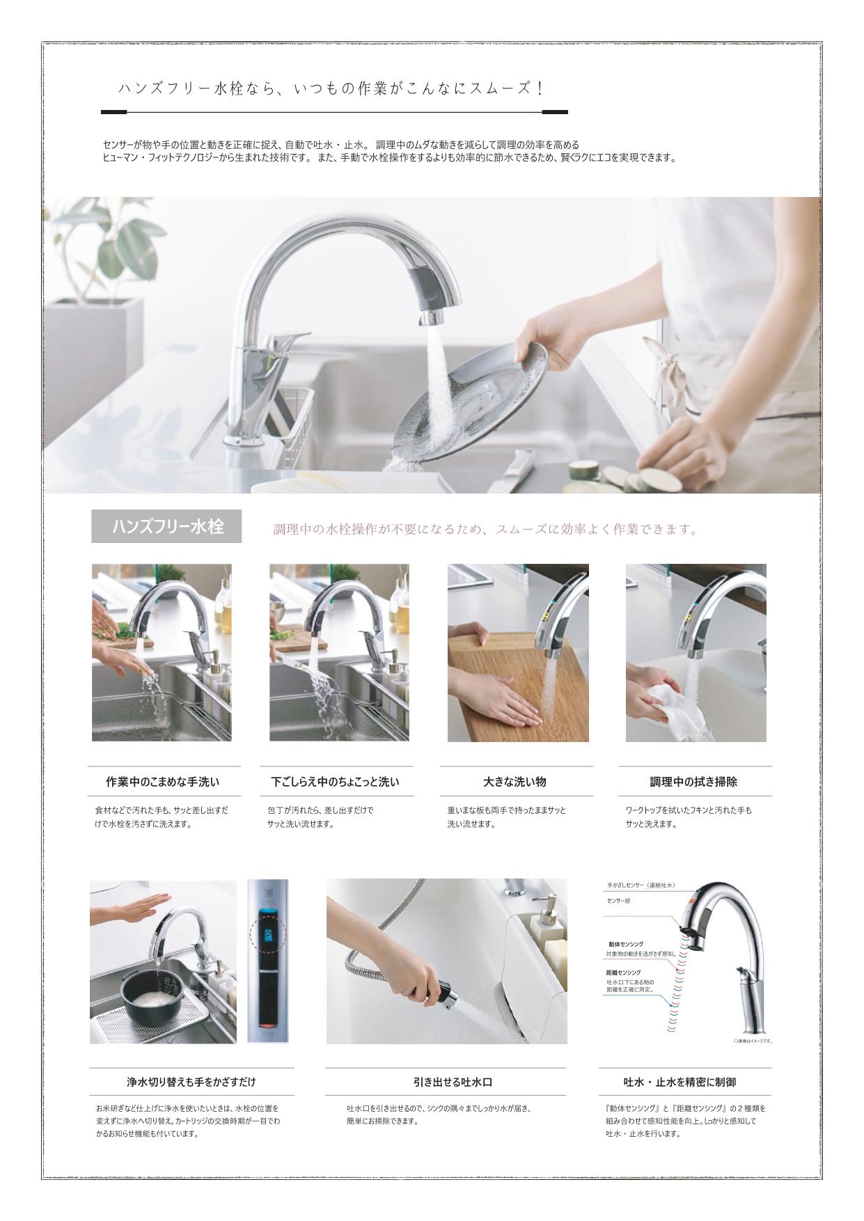 LIXIL設備キッチン