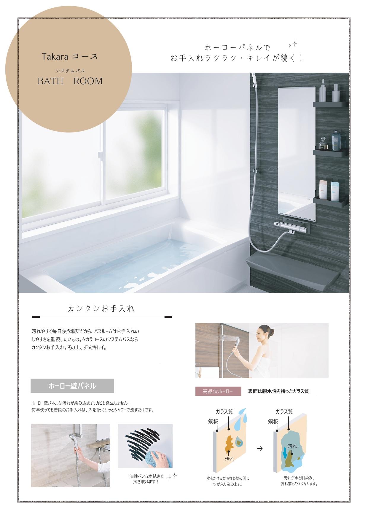 タカラスタンダードコース設備バスルーム