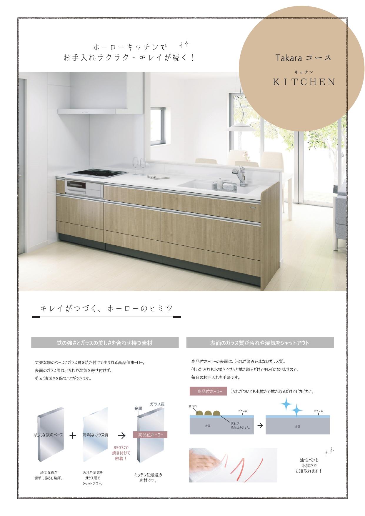 タカラスタンダードコース設備キッチン