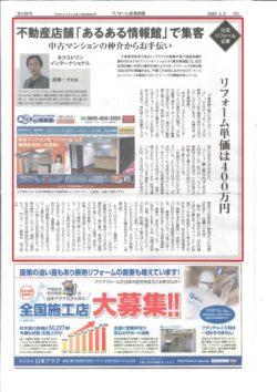 リフォーム産業新聞3月2日号
