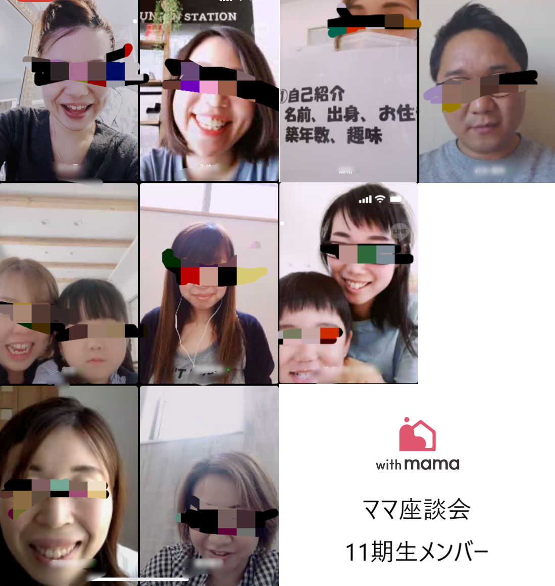 ママ座談会11期メンバー