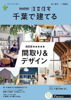 SUUMO注文住宅千葉で建てる2020夏秋号