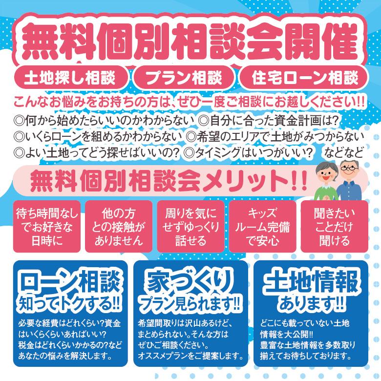 【市原店・千葉南店】参加無料!家づくり相談フェア