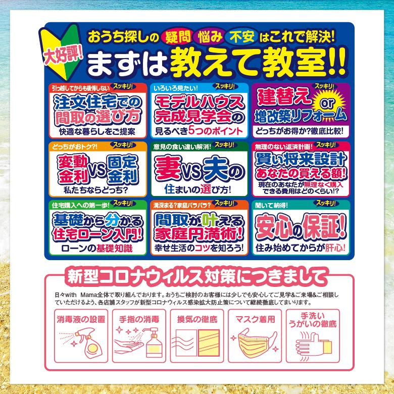 【袖ヶ浦店・木更津店】参加無料!夏の住まい探し大相談会開催!!