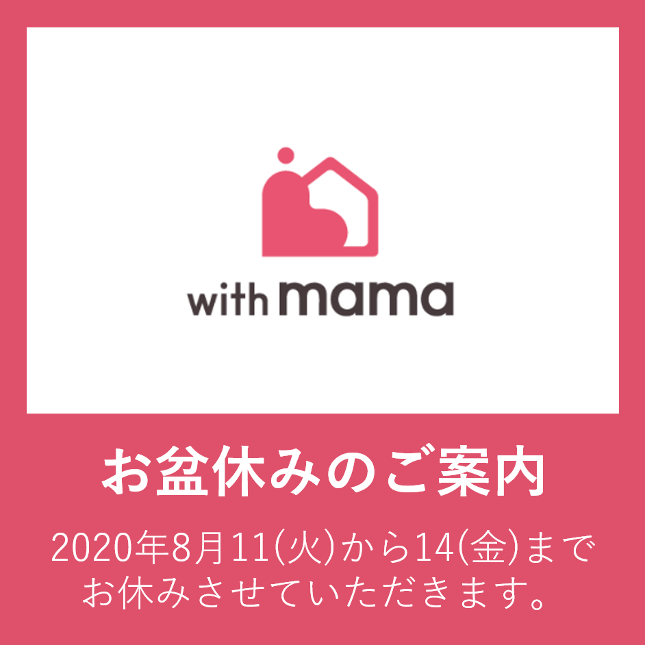 withmamaお盆休みご案内