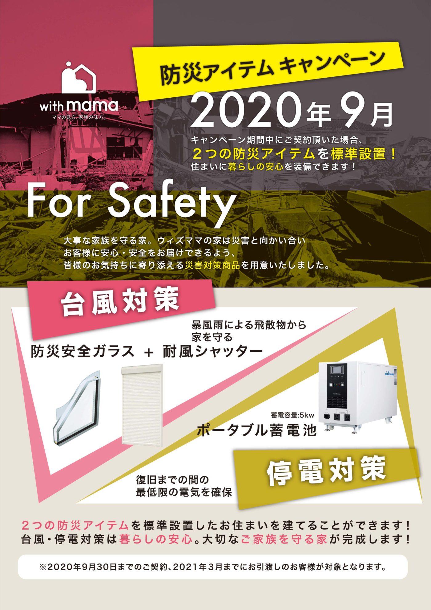 2020年 with mama 防災キャンペーン