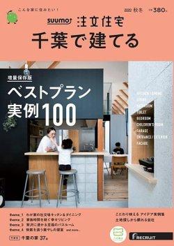 SUUMO注文住宅千葉で建てる2020秋冬号