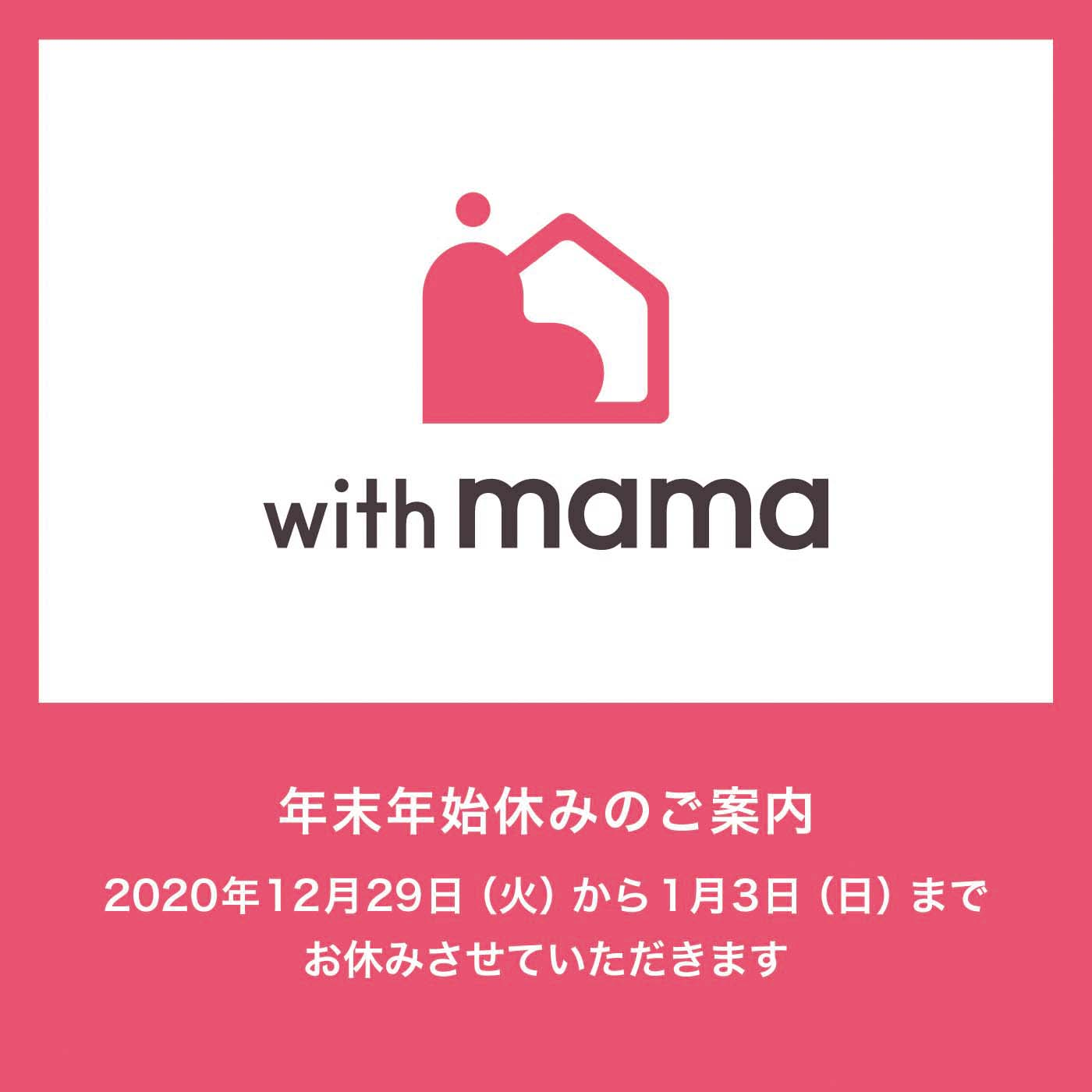 with mama(ウィズママ)年末年始休みのご案内