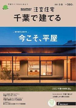 SUUMO注文住宅 千葉で建てる 2021年冬春号