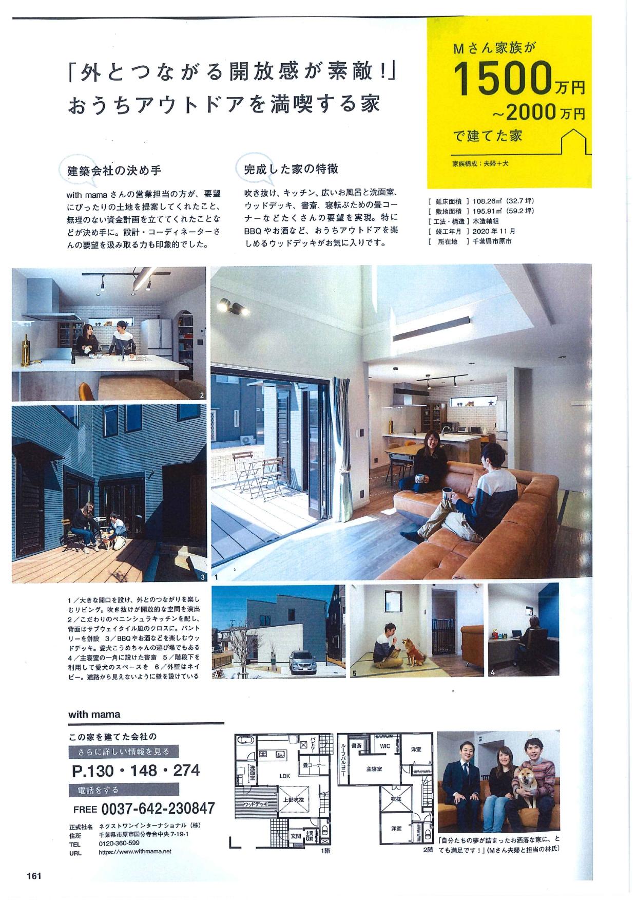 千葉で建てる2021春夏P161