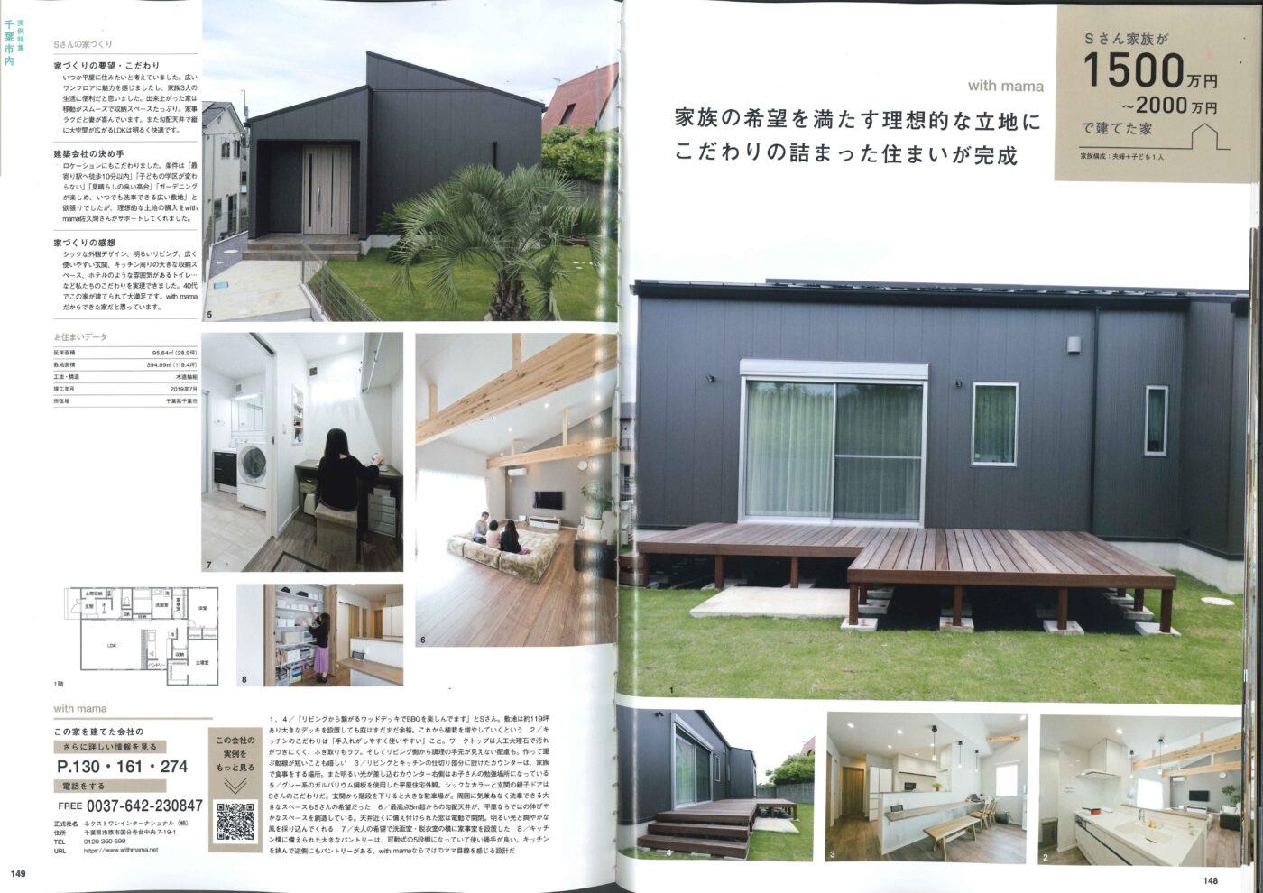 千葉で建てる2021春夏PP148~149