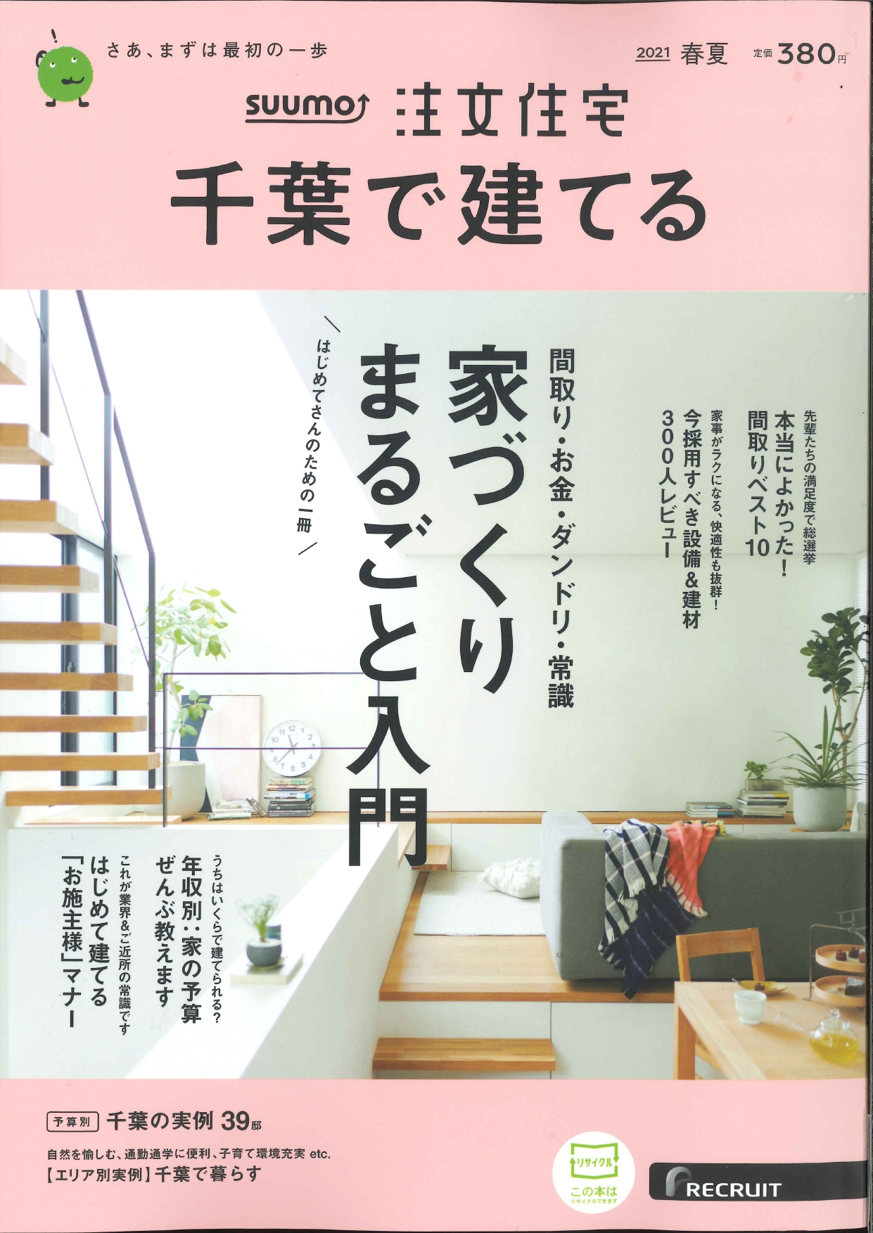 千葉で建てる2021春夏表紙