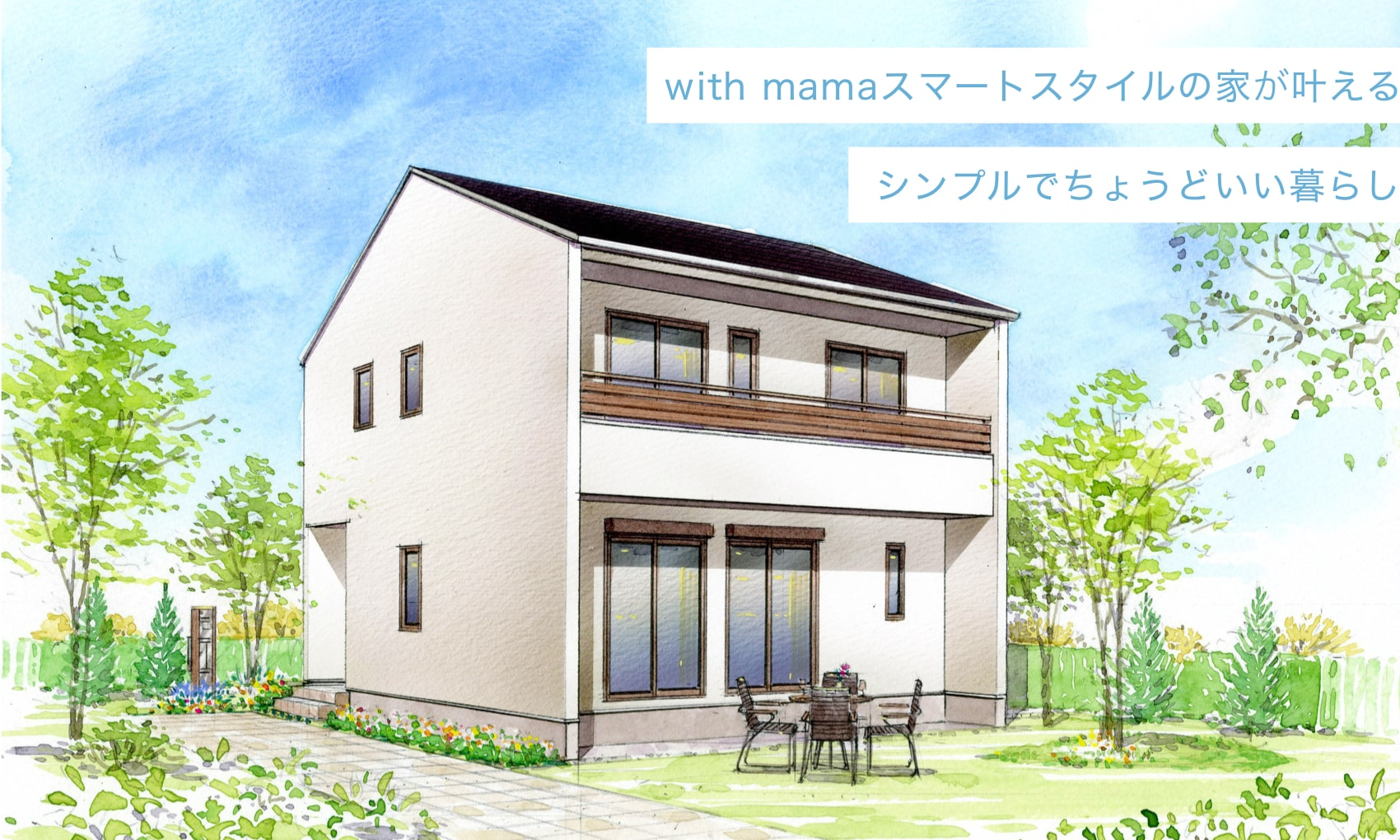 wwith mamaスマートスタイルの家が叶えるシンプルでちょうどいい暮らし