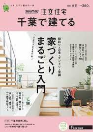 SUUMO注文住宅2021春夏号
